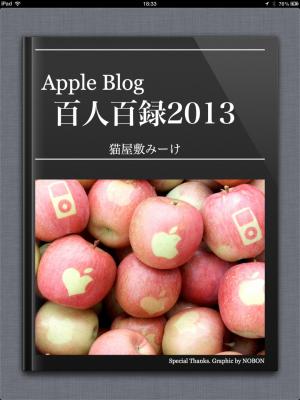 【極上林檎】AppleBlog百人百録2013 – iBooks Authorで作ったApple系Blog100リンク集!!
