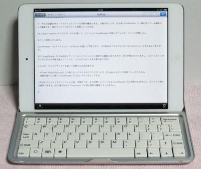 iPad miniをMacBook Air風に!Bluetoothキーボードケース
