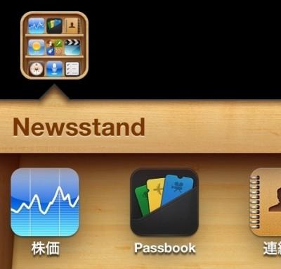【りんごリンク】iPhoneのNewsstandをゴミ箱として使う方法 他 (2013/2/9) #applejp