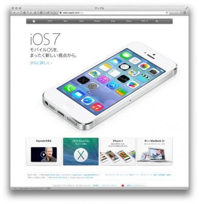 アップル、iOS 7と OS X Marveriksの日本語ページ公開ww  #applejp #iphonejp