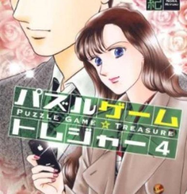 【Kindle】野間美由紀さんの新刊が絶賛予約受付なうww