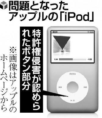日本の発明家がアップルに勝訴!iPodの特許権侵害で3億円支払い命令