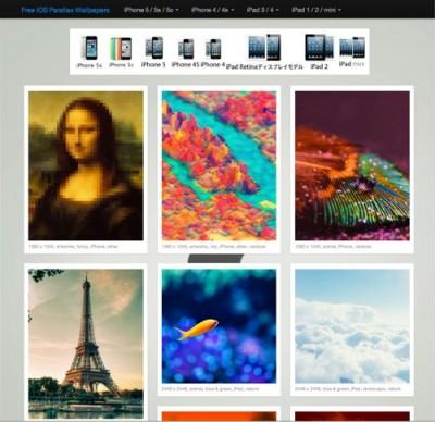 【壁紙】iOS 7の 視差効果対応壁紙専用サイトを作ったよww