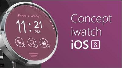 【りんごリンク】Apple「iWatch」に新たな動き、医療関係エンジニアの雇い入れを強化、一体何を作っているのか? 他 (2014/5/8) #applejp