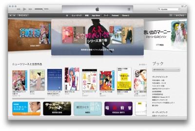 世界のiBooks Storeの人気書籍を比べてみた。やっぱ日本はマンガ大国のガラパゴスwww #applejp