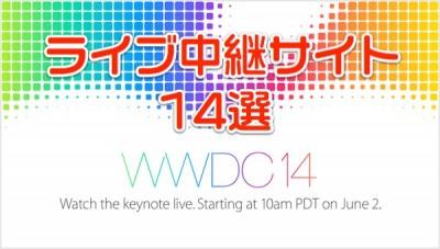 【WWDC2014】ライブ中継サイト 14+1選(日本時間:6/3 AM2:00〜) #applejp