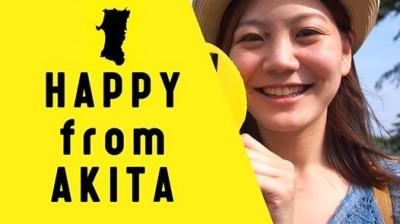 【動画】秋田の元気の詰合せ「ハッピー」動画の秋田版が完成!330人出演!なまはげやネイガーも!Pharrell Williams – HAPPY (秋田Akita, Japan)  #happyAKITA_Japan