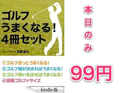 【Kindle日替わりセール】「ゴルフ うまくなる!4冊セット」が 99円