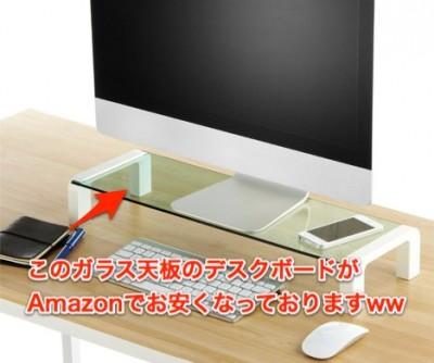 iMacやMacBookにピッタリなガラス天板デスクボードがAmazonでお安くなっておりますwww