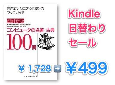 【Kindle日替わりセール】改訂新版「コンピュータの名著・古典 100冊」が 499円 #Kindle #電子書籍 #キンドル