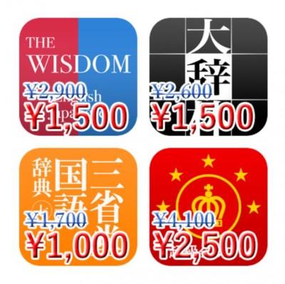 三省堂が「年末年始謝恩セール」を1/15まで開催!大辞林など4アプリが大幅セール中! #applejp #iphonejp #ipadjp