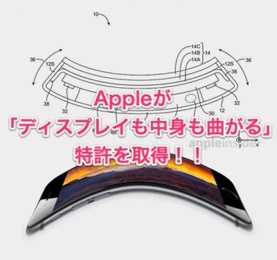 Appleが「ディスプレイも中身も曲がる」特許を取得!iPhoneの「曲がる」問題も解消?