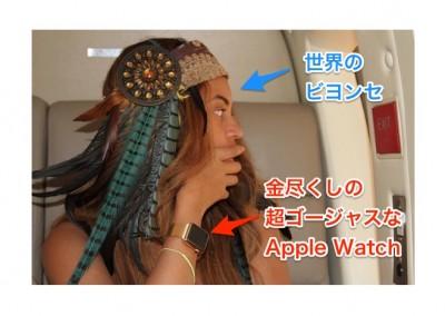 ビヨンセのApple Watchはゴールドリンクブレスレット!超ゴージャス! #applejp