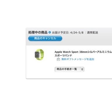 【りんごリンク】メールのタイミングで明暗? Apple Watchは4月24日に届くのか!? 他 (2015/4/22) #applejp