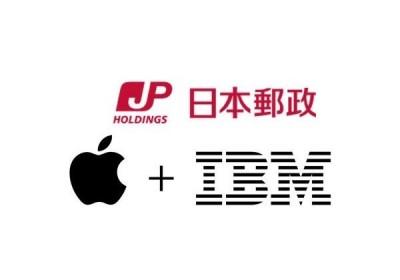 日本郵政が「高齢者見守りサービス」でApple・IBMと業務提携 #applejp