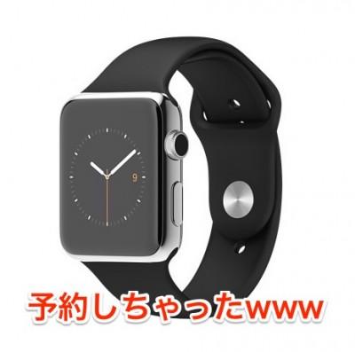Apple Watch予約完了なう!!