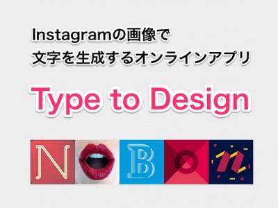 Instagramの画像で文字を生成するオンラインアプリ「Type to Design」がオモロww