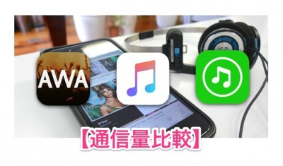 【通信量比較】Apple MUSIC 対 AWA 対 LINE MUSIC