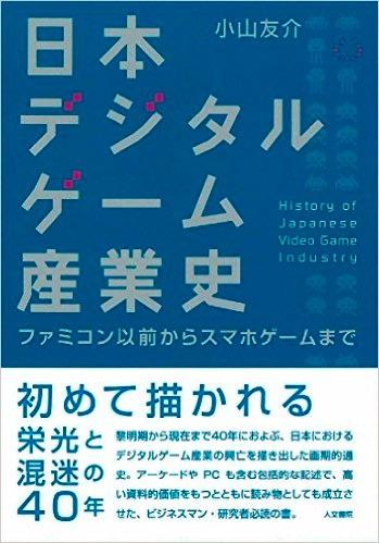 40年におよぶゲーム史を400ページに描き出した「日本デジタルゲーム産業史: ファミコン以前からスマホゲームまで」