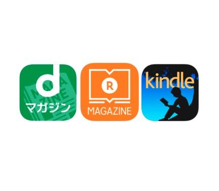 iPhone_iPad_FAN__^_^_v__dマガジン・楽天マガジン・Kindle_Unlimitedを中身で比較。IT・ガジェット誌編