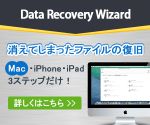 消えてしまったファイルを復旧可能なData Recovery Wizard