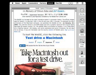 『Macintosh SE』をWeb上で忠実に再現した『ウェブSE』がオモシロイ