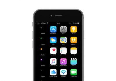 iPhone7ジェットブラックにぴったりの漆黒の壁紙 – ドックやフォルダも隠れちゃう #applejp #iphonejp