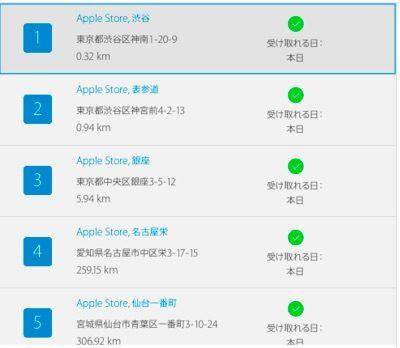 【】もっと公平に!! アップルのオンライン販売の「発送」と「店舗受取」   iPhone+iPad FAN (^_^)v 他 (2016/9/21) #applejp