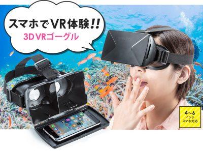 たった1565円のスマホ用VRゴーグル「400-MEDIVR1」が気になります(≧∀≦)b!!