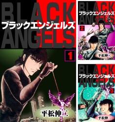 【Kindle】あの「ブラック・エンジェルズ」が各巻11円。全巻でも220円!!!