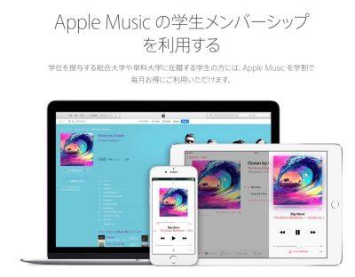 【】「Apple Music」の学割プラン、日本でも利用可能に − 月額480円 | 気になる、記になる… 他 (2016/11/30) #applejp