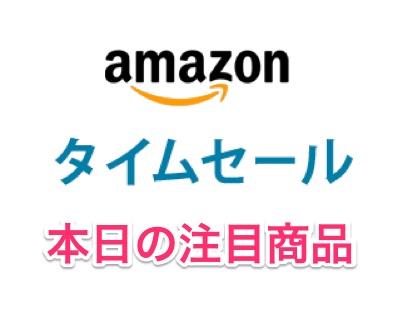 【11/7】本日の Amazonタイムセール注目商品はコレ!!