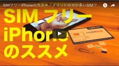 【】SIMフリーiPhoneのススメ:メリットの方が多いSIMフリーと2大キャリアの比較 : Appleが大好きなんだよ 他 (2017/1/27) #applejp