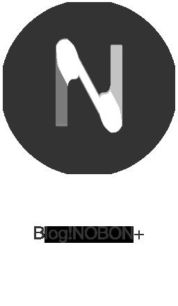 Blog!NOBON+