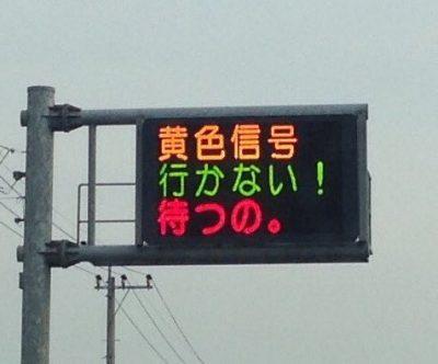 熊本県警の電光掲示板おもろすぎる件wwwww