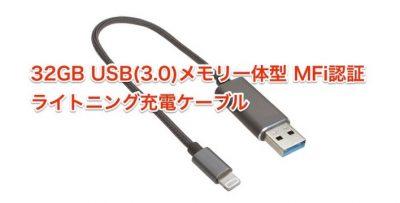 これは便利! USBメモリ一体型 ライトニング充電ケーブル【上海問屋】