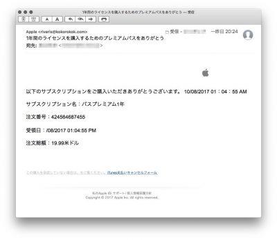 【またまた】偽Appleから日本語詐欺メールがやって来た!皆さんもご注意ください! #applejp