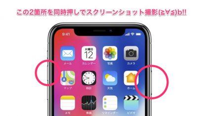 iPhone Xでスクショ撮ったら「ノッチ(切り欠き)」はどうなるの??