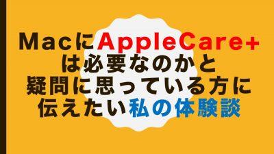 【】MacにAppleCare+は必要なのかと疑問に思っている方に伝えたい私の体験談 | オーケーマック 他 (2017/12/4) #applejp