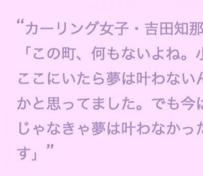 【言霊】思わず唸ってしまった言葉いろいろ 其の12 – カーリング女子・吉田知那美さん「この町、何もないよね…