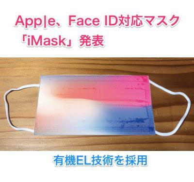 【】花粉症の方に朗報!! App e、Face ID対応マスク「iMask」発表。有機EL技術を採用   iPhone+iPad FAN (^_^)v 他 (2018/4/3) #applejp