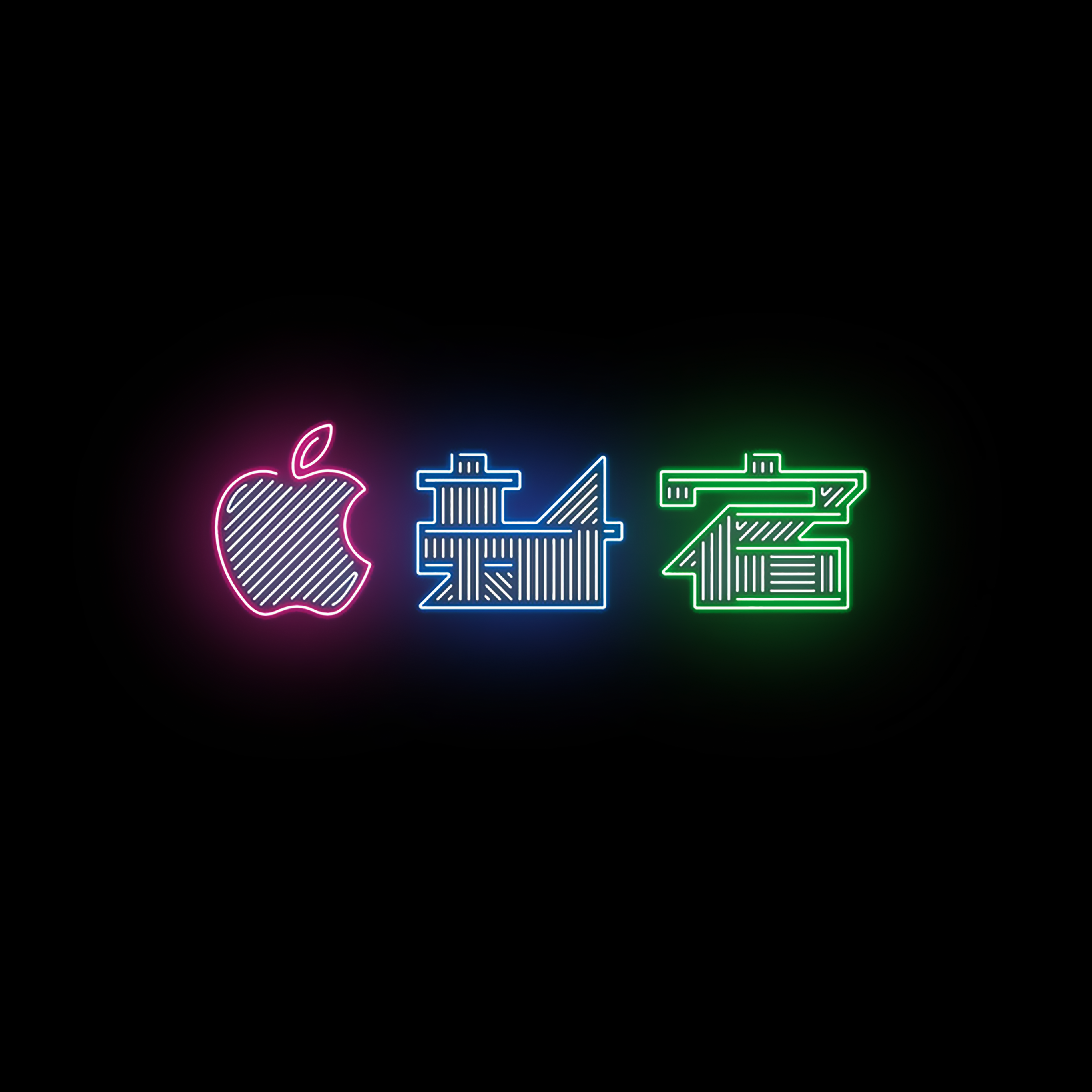 Apple iphoneipadpcmac blognobon pcmacwallpaper 1920 x 1080hd voltagebd Image collections