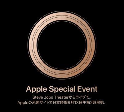 【Appleスペシャルイベント】日本語ライブ中継サイトリンク集(日本時間:9/13 午前2時) #applejp