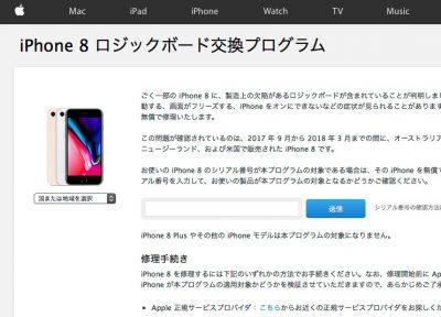 Appleが「iPhone 8 ロジックボード交換プログラム」を開始しています #applejp