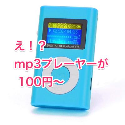 超破格の「mp3プレーヤー」をいろいろご紹介 100円〜