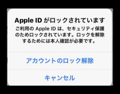 【】iPhoneのユーザーは「Apple IDアカウントがロックされています」との不可解な報告が多く寄せられている | 酔いどれオヤジのブログwp 他 (2018/11/14) #applejp