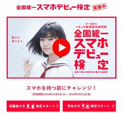 「全国統一スマホデビュー検定」の途中経過 – トップは島根県、最下位秋田県ToT