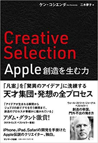 【】元iPhoneエンジニアがAppleの秘密を告白!!「Creative Selection Apple 創造を生む力」本日発売 | iPhone+iPad FAN (^_^)v 他 (2019/3/12) #applejp