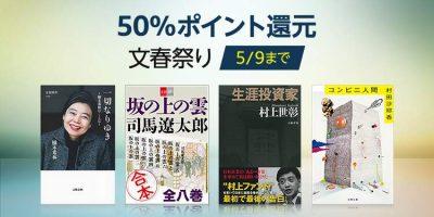 Kindleストアで大型セール続々開催なう!ジョブズ本やジブリ本も!! #kindle