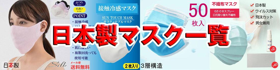 日本製 不織布 使い捨て マスク